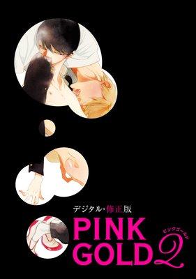 PINK GOLD2【デジタル・修正版】