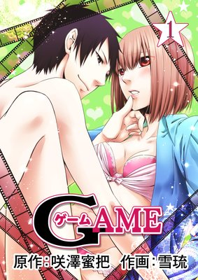 GAME 第1巻