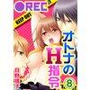 ●REC オトナのH指令(8) 【電子貸本Renta!】