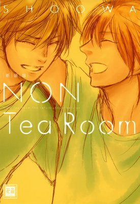 新装版 NON Tea Room