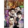 月刊オヤジズム2013年 Vol.10 【電子貸本Renta!】