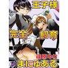 王子様完全飼育まにゅある(14) 【電子貸本Renta!】