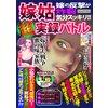 嫁姑超実録バトルVol.21嫁の反撃が炸裂気分スッキリ!! 【電子貸本Renta!】