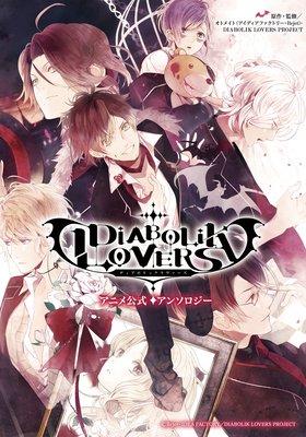 DIABOLIK LOVERS アニメ公式アンソロジー