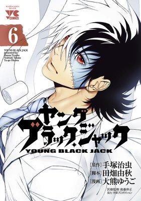 ヤング ブラック・ジャック 6
