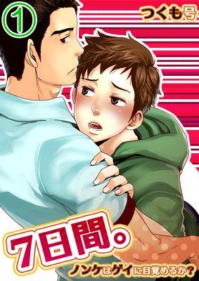 7日間。〜ノンケはゲイに目覚めるか?(1)