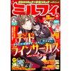 ミルフィ 2014年8月号(vol.5) 【電子貸本Renta!】