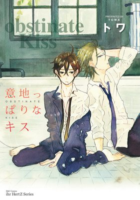 意地っぱりなキス【おまけマンガ付限定版】