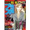 嫁と姑デラックス 2012年2月号 【電子貸本Renta!】