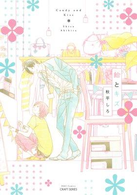 飴とキス【Renta!限定&特典ペーパー&おまけマンガ付】