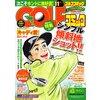 GOLFコミック 2014年11月号 【電子貸本Renta!】