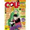 GOLFコミック 2014年9月号 【電子貸本Renta!】