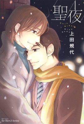 聖夜 【おまけマンガ付限定版】