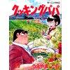 クッキングパパ 17巻 【電子貸本Renta!】