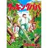 クッキングパパ 42巻 【電子貸本Renta!】
