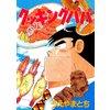 クッキングパパ 52巻 【電子貸本Renta!】