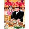 クッキングパパ 73巻 【電子貸本Renta!】