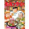 クッキングパパ 88巻 【電子貸本Renta!】