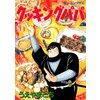 クッキングパパ 95巻 【電子貸本Renta!】
