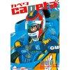 capeta 5巻 【電子貸本Renta!】