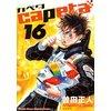 capeta 16巻 【電子貸本Renta!】