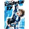 capeta 17巻 【電子貸本Renta!】