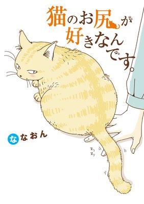 猫のお尻が好きなんです。