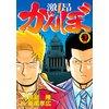 激昂がんぼ 2巻 【電子貸本Renta!】