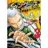 ギャングース 3巻 【電子貸本Renta!】