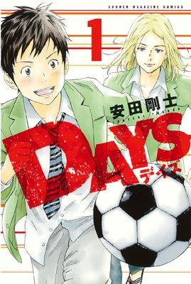 DAYS 1巻