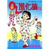 OL進化論 27巻 【電子貸本Renta!】