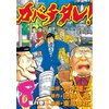 カバチタレ! 8巻 【電子貸本Renta!】