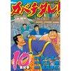 カバチタレ! 10巻 【電子貸本Renta!】