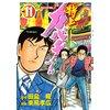 特上カバチ!!‐カバチタレ!2‐ 11巻 【電子貸本Renta!】