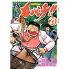 特上カバチ!!‐カバチタレ!2‐ 21巻 【電子貸本Renta!】
