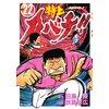 特上カバチ!!‐カバチタレ!2‐ 22巻 【電子貸本Renta!】