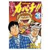 特上カバチ!!‐カバチタレ!2‐ 28巻 【電子貸本Renta!】