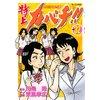 特上カバチ!!‐カバチタレ!2‐ 32巻 【電子貸本Renta!】