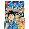 特上カバチ!!‐カバチタレ!2‐ 33巻 【電子貸本Renta!】