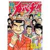 特上カバチ!!‐カバチタレ!2‐ 34巻 【電子貸本Renta!】