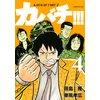 カバチ!!! ‐カバチタレ!3‐ 4巻 【電子貸本Renta!】