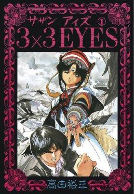 3×3EYES 1巻