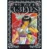 3×3EYES 9巻 【電子貸本Renta!】