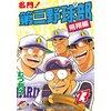 名門!第三野球部 27巻 【電子貸本Renta!】