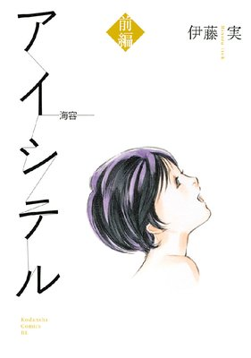 アイシテル 〜海容〜 1巻