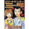 エリートヤンキー三郎 13巻 【電子貸本Renta!】