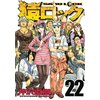 猿ロック 22巻 【電子貸本Renta!】