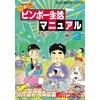 大東京ビンボー生活マニュアル 3巻 【電子貸本Renta!】