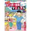 大東京ビンボー生活マニュアル 5巻 【電子貸本Renta!】