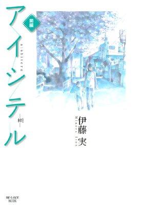 アイシテル 〜絆〜 1巻